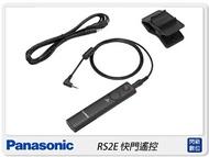 【領券現折,指定銀行卡10%回饋】Panasonic DMW-RS2E 快門遙控 (RS2E ,公司貨) 快門線 S1R S1 GH5S GH5