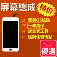 iphone螢幕總成 iphone7/i6/5s蘋果6顯示屏6plus液晶面板維修6sp螢幕總成7plus 8p原廠品質