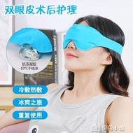 面罩冰袋冰敷眼罩雙眼皮護理眼睛冷敷熱敷神器緩解水腫眼疲勞