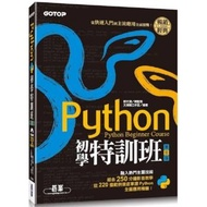 Python初學特訓班(第三版):從快速入門到主流應用全面實戰(附250分鐘影音教學/範例程式)