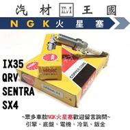 【LM汽材王國】 火星塞 LFR5A-11 鎳合金 NGK IX35 QRV SENTRA SX4 LFR5A11