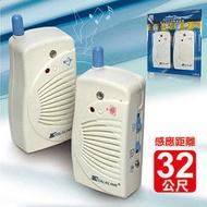 【警報器】現貨-遮斷式紅外線 警報器(來客報知)-LTM-991-紅外線感測器/紅外線感應器 搭贈幼童防走失器