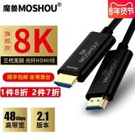 電腦線電視線轉接口✺魔獸高清光纖HDMI線2.1版8K@60Hz 4K@120Hz 2.0電視投影PS4視頻線