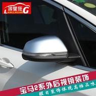 汽車一站式改裝適用寶馬2系旅行車后視鏡裝飾蓋后視鏡罩倒車鏡殼218i5座7座改裝