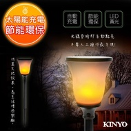 【KINYO】太陽能LED庭園燈系列-仿真火把式 GL-6032(光感應開/關)