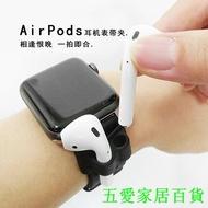 applewatch 錶帶☂現貨 適用airpods2蘋果無線藍牙耳機AirPods耳機硅膠防丟套收納APPLE WAT
