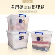 【dayneeds 日需百備】K1200 多用途滑輪整理箱_3入(塑膠箱/衣物收納/收納箱/置物箱)