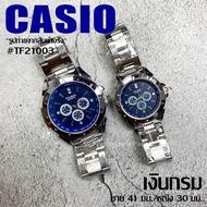 【Collection】(HOT) นาฬิกาคู่รัก นาฬิกาคู่ CASIO สายสแตนเลส TF21003 สีเงิน พร้อมส่ง  xxx สินค้าใหม่