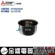 【金響電器代購空運】MITSUBISHI M15W23340,三菱電機壓力IH電子鍋,內鍋,NJ-VE106,專用