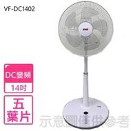 【維斯塔】14吋DC直流馬達電風扇(VF-DC1402)
