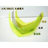 【麻糬Moto精品改裝】2018年樣式 二代SMAX 大燈護片 ABS版 大燈貼片 黃金/螢光綠/淺黑