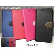 【星空~掀蓋皮套】APPLE iPhone 6S Plus i6S+ iP6S+ 5.5吋 磨砂 側掀皮套 手機套 書本