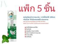 Pack 5 ชิ้น Exp 23สเปเชียลตี้ สเปรย์ Specialty Spray สเปรย์ฉีดหน้ากากอนามัย ขนาด 30 ML
