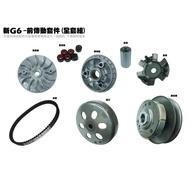 新G6-傳動套件組(全套件)《正原廠零件、SR30GB、SR30GD、SR30GF、普利盤、風葉盤、套筒、壓板、原廠》
