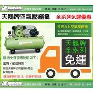sun-tool 天鵝牌 030- 3HP SVP-203 三相 220V 空壓機 3馬力 高排氣量 大儲氣桶 耐用壽命長
