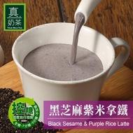【歐可茶葉】真奶茶-黑芝麻紫米拿鐵(8包)
