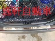 (逸軒自動)2019~ RAV4專用 原廠精品 後保桿防滑飾條 防刮板 後護板 不鏽鋼黑色RAV4字樣