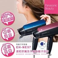 Panasonic國際牌 負離子吹風機 EH-NE57 廠商直送 現貨