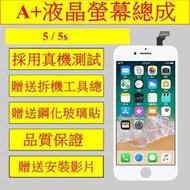 贈送工具組 iphone 5 螢幕總成 5s 液晶螢幕 6s 面板 6s plus 螢幕 副廠不帶配件