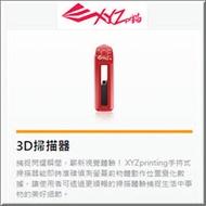 三緯國際 XYZprinting 手持式 3D 掃描器  - 捕捉閃耀瞬間 嶄新視覺體驗!