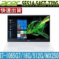 ACER Swift 5 SF514-54GT-770G 冰雪白 革命性極輕(14吋觸控 獨顯效能 IPS/I7-1065G7/16G/PCIE 512G SSD/MX250/Win10)