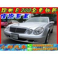 E200 E320 E280 E240 機械增壓 二手車 中古車 C240 BENZ