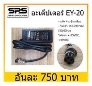 พร้อมส่ง  อะแด๊ปเตอร์มิกเซอร์ รุ่น EY-20 แจ๊ค 4 รู ขันเกลียว ไฟเข้า 110-240 VAC (50/60Hz) ไฟออก +-15VDC, +48VDC