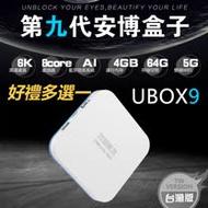 安博盒子 UBOX9 PRO MAX 升級旗艦版 X11 送鍵盤語音遙控器+32G隨身碟