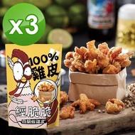 【TrueFoods 臻盛食】經脆脆酥炸雞皮餅乾*3袋(30g經典白胡椒)