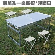 可調桌腳 堅硬方管鋁合金折疊桌椅組  一桌四椅  /野餐桌/露營桌/行動桌/庭園桌/折合桌/戶外桌/摺疊桌