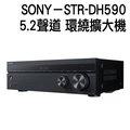 SONY 收音擴大機 STR-DH590