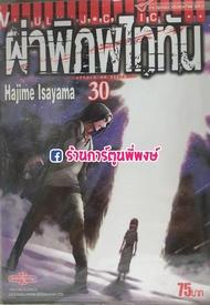 หนังสือ การ์ตูน มังงะ ผ่าพิภพไททัน แยกเล่ม เล่ม 30 Attack on Titan Vol.30 ไททัน by Hajime Isayama