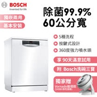 【BOSCH 博世】13人份 獨立式洗碗機(SMS45IW00X)