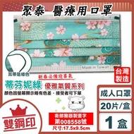 聚泰 聚隆 雙鋼印 成人醫療口罩 (優雅氣質-蒂芬妮綠) 20入/盒 (台灣製造 CNS14774) 專品藥局【2017633】