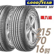【GOODYEAR 固特異】EFFICIENTGRIP PERFORMANCE SUV 舒適休旅輪胎_兩入組_215/70/16(EPS)