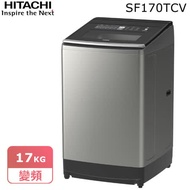 【HITACHI日立】17公斤變頻直立式洗衣機SF170TCV*原廠禮(8/20止)