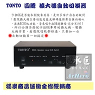 【TONTO 8600】圖騰音響 獨家商品誠徵全省經銷商擴大機自動切換器 -桃園承巨