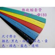 熱收縮套管 Φ120→Φ180 熱縮管 熱縮套管 絕緣管 熱縮膜 防電套 絕緣套 熱收縮 熱收套管 電線保護套