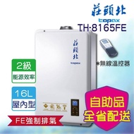 【莊頭北】TH-8165FE_16L無線遙控數位恆溫熱水器(全省運送無安裝)