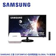 SAMSUNG三星 C32F39MFUC 32型曲面多媒體顯示器 (VA面板/內建立體聲喇叭/HDMI) 送 全球電視盒 GLOBAL TV 純淨版