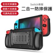 【3D Air】Switch副廠多功能7格遊戲卡收納盒多角度支架防摔保護殼(黑+灰)