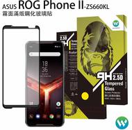 歐威達 OWEIDA ASUS ROG Phone II (ZS660KL) 霧面滿版鋼化玻璃貼