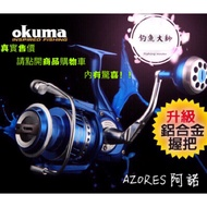 【釣魚大師 Fm 】Okuma 寶熊AZORES 阿諾 紡車式捲線器✨