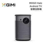 XGIMI MOGO Halo 智慧投影機 800流明 1080P 遠寬公司貨【領券再折】