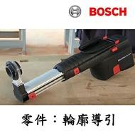 BOSCH博世 GBH2-23REA原廠集塵器吸塵模組原廠零件-輪郭導引 1619P06052