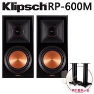 【公司貨-現貨供應 歡迎預約試聽】美國Klipsch RP-600M 書架型喇叭一對(黑檀)+喇叭腳架一對