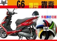 【MOT摩改】特價 光陽 G6 125 機車靠背 小饅頭 機車靠背 機車椅背 後靠背含支架
