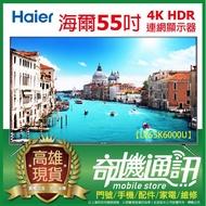 Haier海爾 55吋 4K HDR連網液晶顯示器 全新公司貨【LE55K6000U】超薄邊框電視