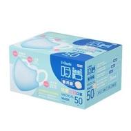 【UdiLife】吸護雙鋼印醫用口罩/兒童立體口罩/清新藍/50枚/盒(3D 寬耳帶 兒童口罩 台灣製)