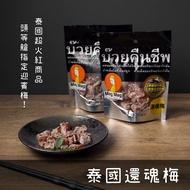 泰國頭等艙零食 還魂梅 銷魂還魂梅 果乾 梅子 酸梅 泰國 團購 熱銷 口水直流 200g 隨手包40g